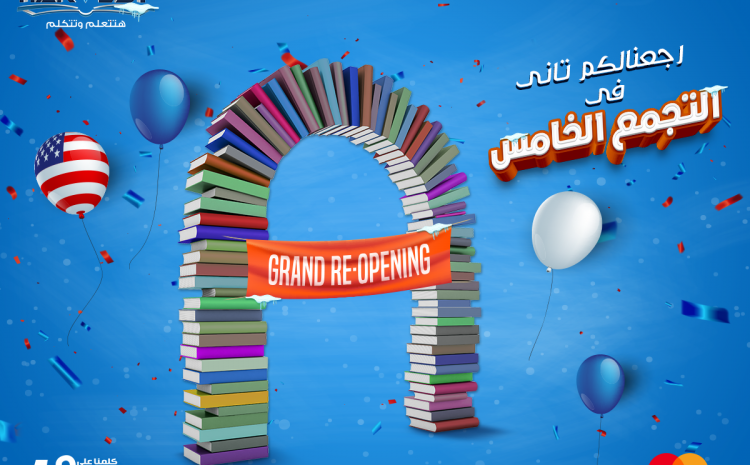 Re-Opening New Cairo Branch
